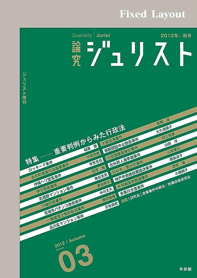 並外れた翻訳泣き叫ぶ論究ジュリスト2012年秋号