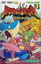 ビーストサーガ 3 (ジャンプコミックス)
