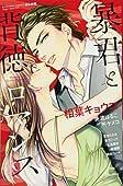 暴君と背徳ロマンス (ぶんか社コミックス S*girl Selection)