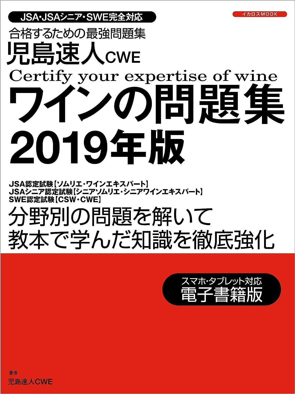 ベルト電子レンジアニメーション児島速人CWEワインの問題集2019年版