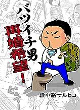 表紙: バツイチ男、再婚希望!   綾小路サルヒコ