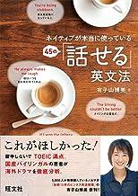 表紙: ネイティブが本当に使っている 45の話せる英文法 | 有子山博美
