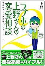 表紙: ラブホの上野さんの恋愛相談 2【電子書籍版】 (eロマンス新書) | 上野