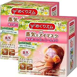 【まとめ買い】 めぐりズム 蒸気でホットアイマスク カモミールジンジャーの香り 14枚入 ×2