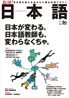 日本語~日本語を教えるあなたに贈る応援マガジン アルク地球人ムックシリーズ