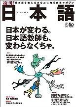 表紙: 日本語~日本語を教えるあなたに贈る応援マガジン アルク地球人ムックシリーズ | アルク日本語編集部