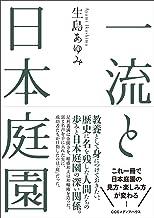 表紙: 一流と日本庭園   生島 あゆみ