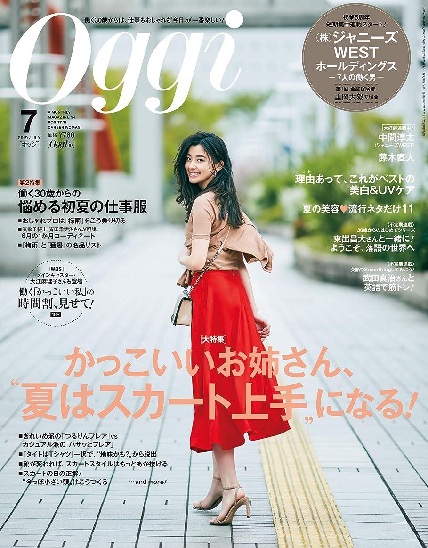 女王後継苦行Oggi (オッジ) 2019年 7月号 [雑誌]