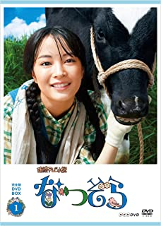 【Amazon.co.jp限定】連続テレビ小説 なつぞら 完全版 DVD BOX1(全巻購入特典 トートバック 引換シリアルコード付)