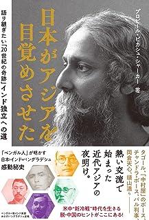 日本がアジアを目覚めさせた― 語り継ぎたい「20世紀の奇跡」インド独立への道
