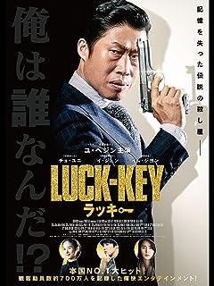LUCK-KEY/ラッキー(字幕版)