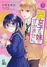 表紙: 腐女子な妹ですみません 1 (Bs-LOG COMICS) | トモエキコ
