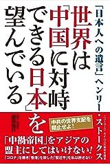 世界は「中国に対峙できる日本」を望んでいる Kindle版