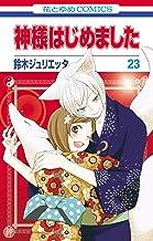 表紙: 神様はじめました 23 (花とゆめコミックス) | 鈴木ジュリエッタ