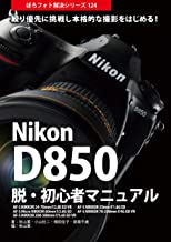 Nikon D850 Beginner Bible: Boro Foto Kaiketu Series 124 (Japanese Edition)