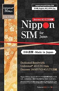 Nippon SIM for Japan 日本国内用 30日間 60GB (毎日最初2GBは高速、超えると当日最大200kbps ) データ通信専用 (音声&SMS非対応) 3-in-1 (標準/マイクロ/ナノ) SIMカード / ドコモ フル...