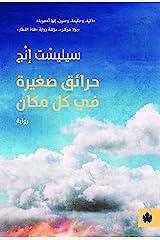 حرائق صغيرة في كل مكان (ترجمات الكرمة) (Arabic Edition) Kindle Edition