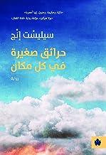 حرائق صغيرة في كل مكان (ترجمات الكرمة) (Arabic Edition)