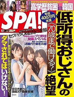 週刊SPA!(スパ) 2019年 4/2 号 [雑誌] 週刊SPA! (デジタル雑誌)