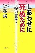 表紙: しあわせに死ぬために~56の言葉~ | 近藤誠