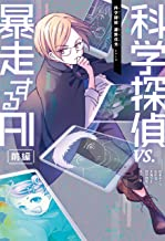 表紙: 科学探偵 謎野真実シリーズ(8) 科学探偵VS.暴走するAI[前編]   石川 北二