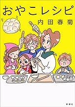 表紙: おやこレシピ | 内田 春菊