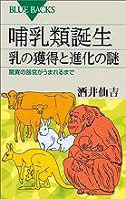 表紙: 哺乳類誕生 乳の獲得と進化の謎 驚異の器官がうまれるまで (ブルーバックス)   酒井仙吉