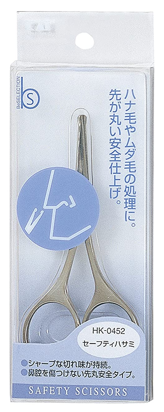 シェーバー有彩色のメロドラマティック貝印 Beセレクション セーフティハサミ HK0452