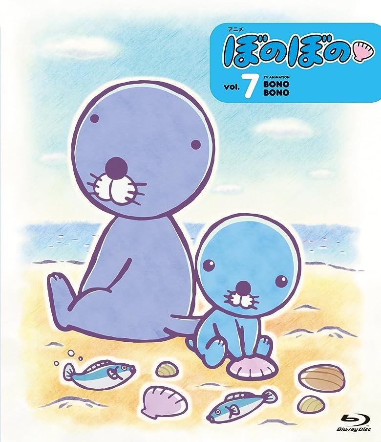 こどもセンターセットする主人アニメ ぼのぼの 7  【ブルーレイ】 [Blu-ray]