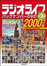 ラジオライフバックナンバーDVD 2000年代編(日本語)DVD-ROM
