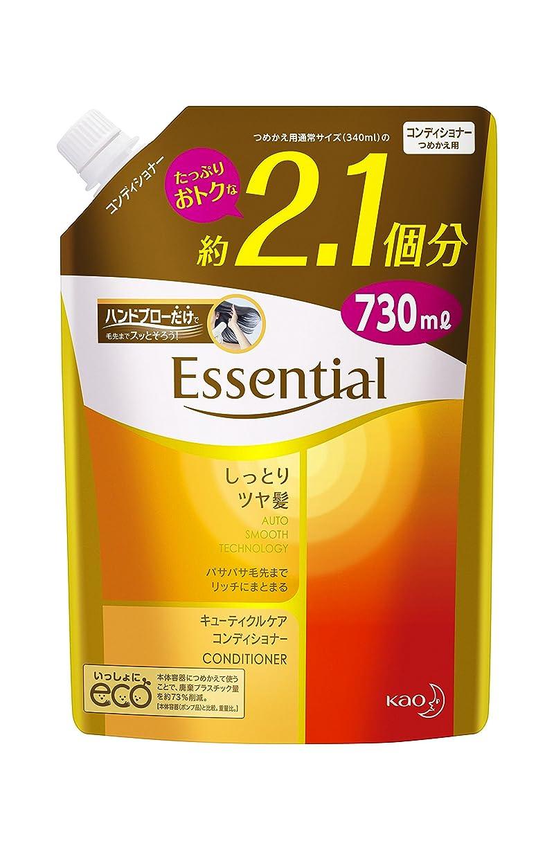 粗い修理可能シャッター【大容量】エッセンシャル しっとりツヤ髪コンディショナー つめかえ用 730ml(2.1個分)