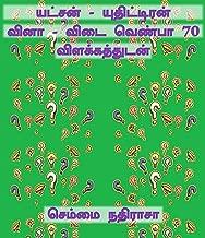 யட்சன் - யுதிட்டிரன்  வினா - விடை வெண்பா 70 விளக்கத்துடன்: Yatchan - Yudhisthiran Vina Vidai Venba 70 Vilakathudan (Tamil Edition)