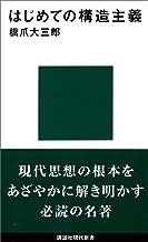 表紙: はじめての構造主義 (講談社現代新書) | 橋爪大三郎