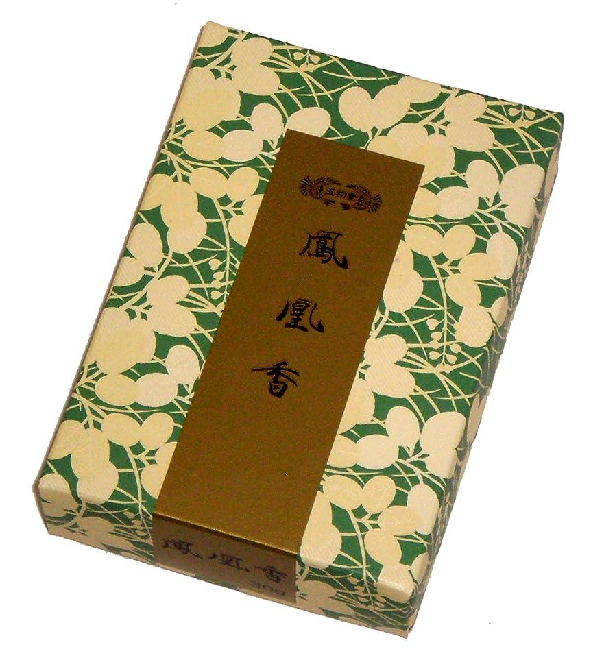 広範囲小切手関与する玉初堂のお香 鳳凰香 30g #685