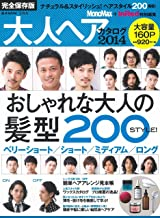 MonoMax + InRed special editing adult hair catalog 2014 ~ Natural & Stylish hairstyle (e-MOOK)[JAPANESE EDITION]