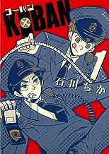 表紙: KOBAN (1) (バーズコミックス デラックス) | 石川チカ