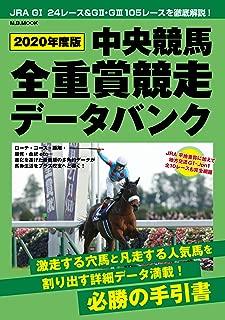 2020年度版 中央競馬全重賞競争データバンク