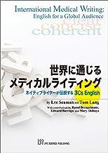表紙: 世界に通じるメディカルライティング―ネイティブライターが伝授する3Cs English | Lee Seaman