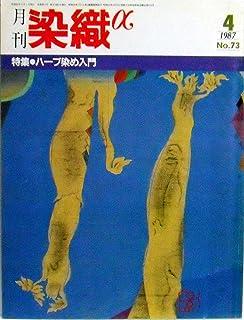 月刊 染織α (アルファ) 1987年04月号 No.73