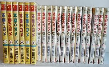 本家のヨメ コミック 1-20巻セット (オフィスユーコミックス)