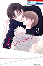 表紙: インヘルノ 3 (花とゆめコミックス) | マツモトトモ