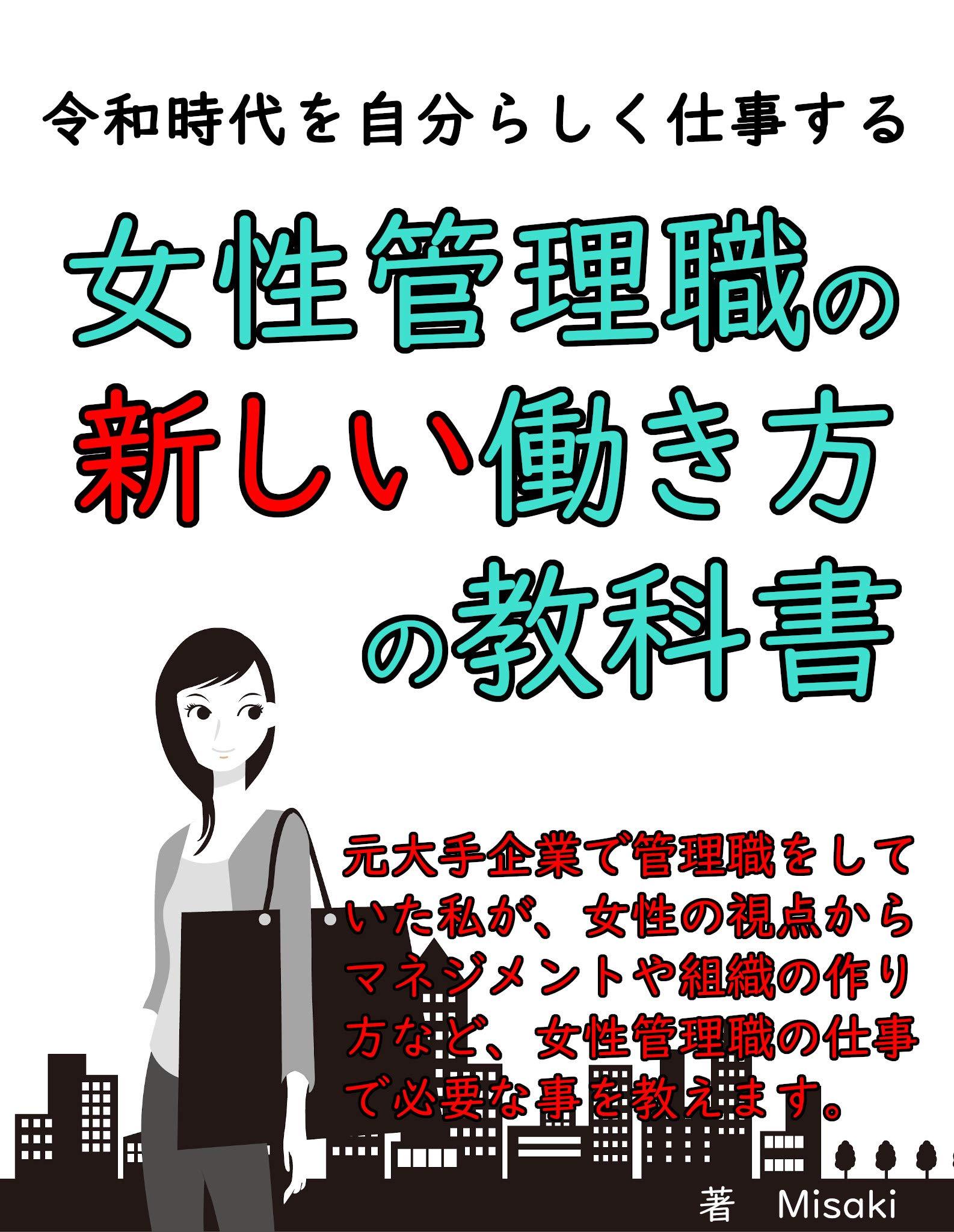 REIWAJIDAIWOJIBUNRASHIKUSIGOTOSURUJOSEIKANRISHOKUNOATARASHIIHATARAKIKATANOKYOUKASHOCAREERWOMANMANAGEMENTKIGYOU (Japanese Edition)