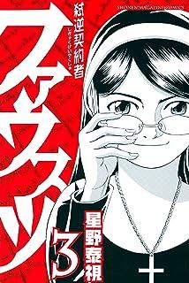 弑逆契約者ファウスツ(3) (週刊少年マガジンコミックス)