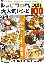 レシピブログの大人気レシピBEST100 (e-MOOK)