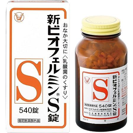 大正製薬 新ビオフェルミンS錠 540錠 [指定医薬部外品]