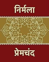Nirmala (Hindi Edition): निर्मला