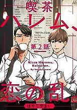 喫茶ハレム、恋の乱。 第2話 (シャルルコミックス)