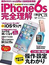 表紙: IPhone6s 完全理解   日経PC21