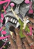 マシラー殺戮の村ー VOL.1 (チャンピオンREDコミックス)