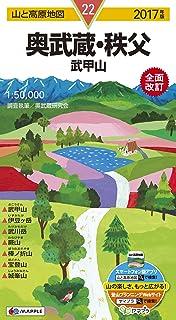 山と高原地図 奥武蔵・秩父 武甲山 2017 (登山地図 | マップル)
